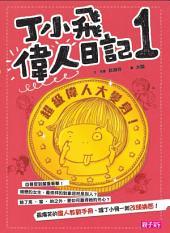 丁小飛偉人日記1: 超級偉人大變身!