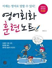 영어회화 훈련노트: 대한민국 영어말하기 첫걸음