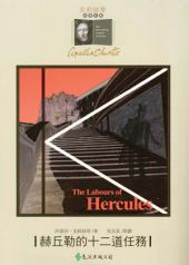 赫丘勒的十二道任務: The Labours of Hercules