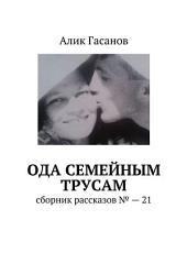 Ода семейным трусам. Сборник рассказов: Выпуск 21