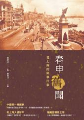 春申舊聞: 老上海的風華往事