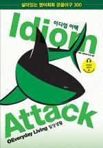 Idiom Attack Vol 1: Everyday Living (Korean Edition)