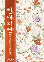 천애지연 (天涯之戀) 3