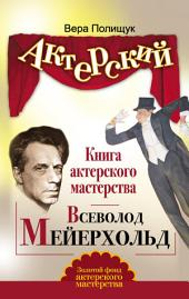 Книга актерского мастерства. Всеволод Мейерхольд
