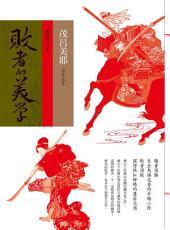 敗者的美學-戰國日本2: 從參謀、軍師、女戰將、佐臣、智將到一方之霸,Miya精采解讀日本戰國懸案
