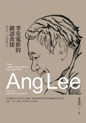 李安電影的鏡語表達: 從文本.文化到跨文化