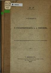 Otzyv O Stikhotvoreniiakh A.A. Semenova
