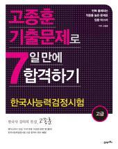 한국사능력검정시험(고급) 7일 만에 합격하기(고종훈 기출문제로)