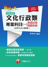 104年文化行政類專業科目(一)歷屆試題精闢新解【世界文化史(含概要)】