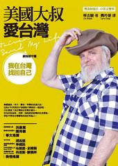 美國大叔愛台灣: 繞地球半圈,我在台灣找回自己