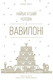 Найбагатший чоловік у Вавилоні