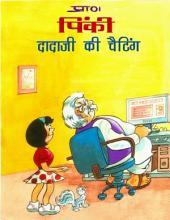 Pinki Dada Ji Ki Chatting Hindi