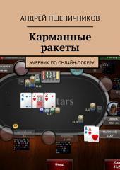 Карманные ракеты. Учебник по онлайн-покеру