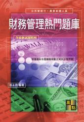 財務管理熱門題庫: 國營事業.農會新進人員考試.銀行考試