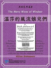 The Merry Wives of Windsor (溫莎的風流娘兒們)