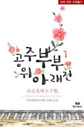 공주부부위아래전 (公主夫婦上下戰) 1/3