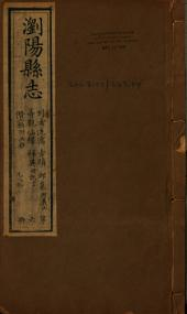 瀏陽縣志: 40卷, 第 6-10 卷