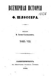 Всемирная история: История средних веков, Том 8