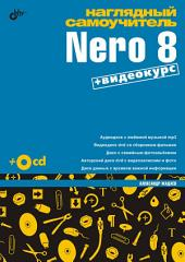 Наглядный самоучитель Nero 8 (+ видеокурс [от автора])