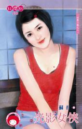 光影女俠~幻影三姝之二: 禾馬文化紅櫻桃系列035