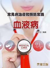 常見病治療和預防常識--血液病