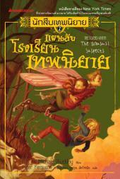 แผนลับโรงเรียนเทพนิยาย เล่ม2 :ชุด นักสืบเทพนิยาย: The Sisters Grimm 2: The Unusual Suspect
