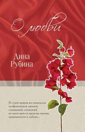 О любви (сборник)