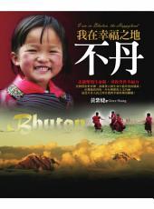 我在幸福之地‧不丹