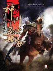 [세트] 신주오대세가 (전8권/완결)