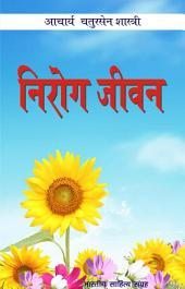 निरोग जीवन (Hindi Sahitya): Nirog Jeevan (Hindi self-help)