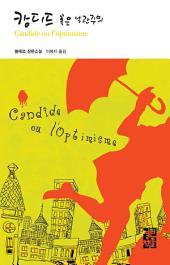 캉디드 혹은 낙관주의: 열린책들 세계문학 054