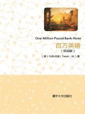 百万英镑(双语版): 英漢雙語導讀版