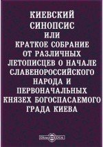 Киевский Синопсис или Краткое собрание от различных летописцев о начале славено-российского народа и первоначальных князьях Богоспасаемого града Киева