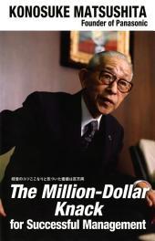 The Million-Dollar Knack for Successful Management: 経営のコツここなりと気づいた価値は百万両