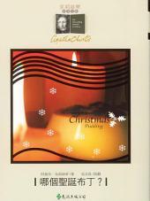 哪個聖誕布丁?: The Adenture of the Christmas Pudding