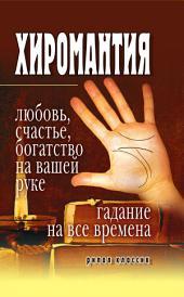 Хиромантия — любовь, счастье, богатство на вашей руке. Гадание на все времена