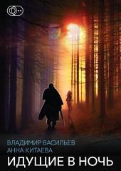 Идущие в ночь: роман о Каменном лесе