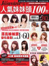 Jasmine髮型書 百變髮型精選系列: 人氣妹妹頭100款