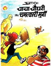 Chacha Chaudhary Aur Chamatkari Murgi Hindi