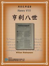 Henry VIII (亨利八世)