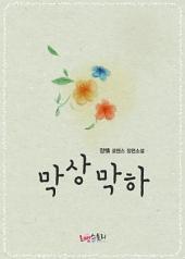 [세트] 막상막하 (전2권/완결)