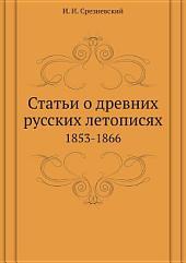 Статьи о древних русских летописях