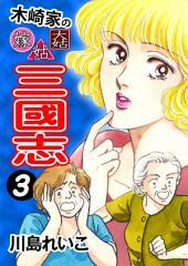 木崎家の嫁姑大姑 三國志(3)