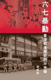 六七暴動: 香港戰後歷史的分水嶺