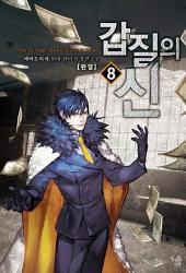 갑질의 신 8 (완결)