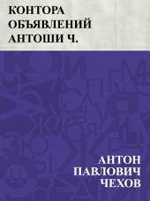 Контора объявлений Антоши Ч.