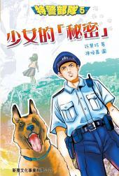 特警部隊5--少女的秘密: 第 5 卷