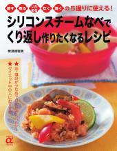 想一做再做的矽膠蒸氣鍋料理: coucou spoonのおやつカレンダー