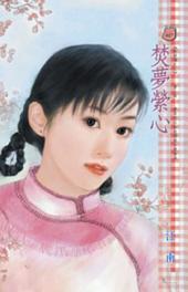 焚夢縈心: 禾馬文化甜蜜口袋系列037