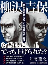 柳沢吉保: 教科書が教えない元禄政治の実像